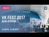 Прямая трансляция. Лекторий VK Fest  2017: второй день