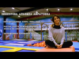 Секция Акробатика на батутах - Альбина Зиннурова