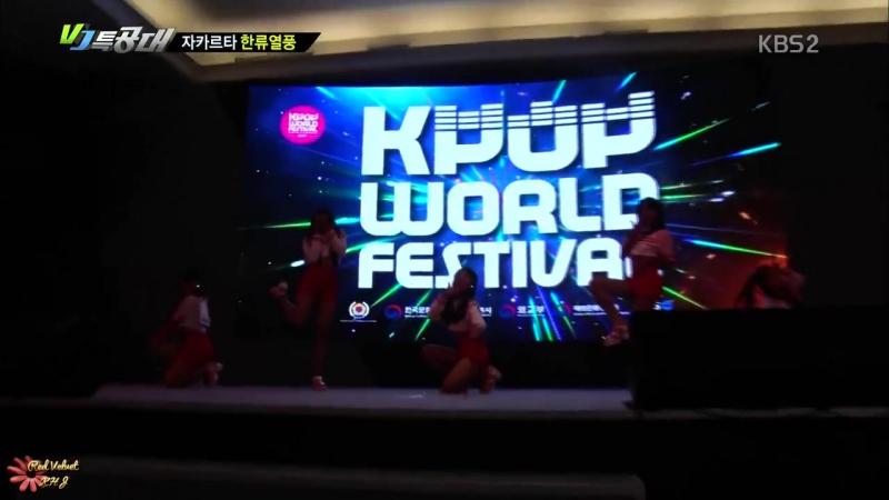 170917 MC Irene (Red Velvet) @ VJ On The Scene (Music Bank World Tour in Jakarta Backstage)