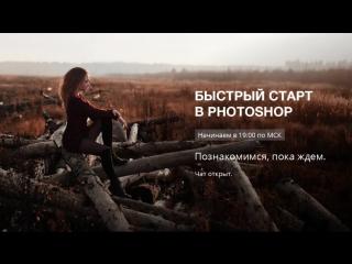 Урок по обработке фотографий 27 апреля