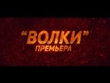 Oktam Kamalov  Уктам Камалов - Волки (трейлер)