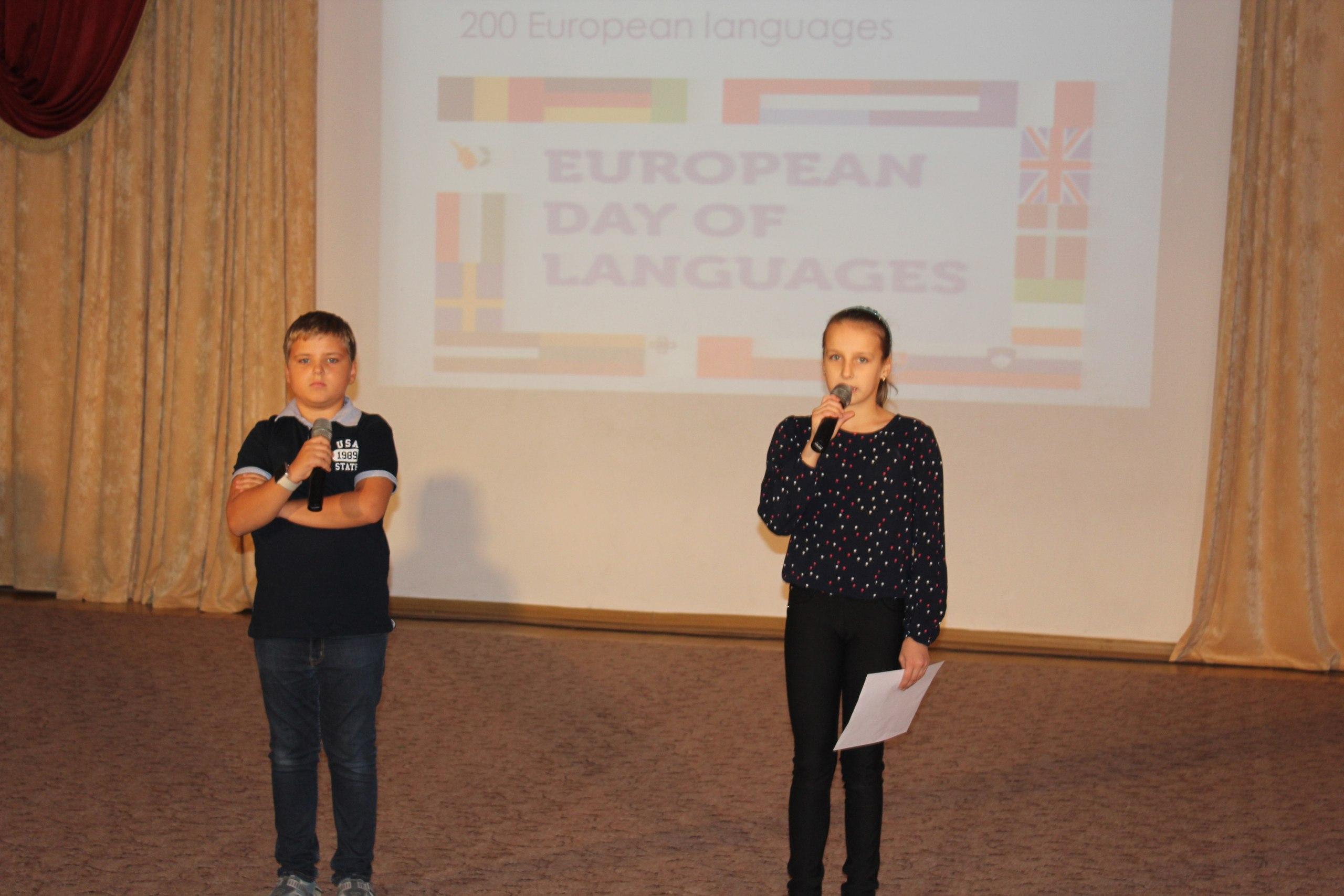 День европейских языков
