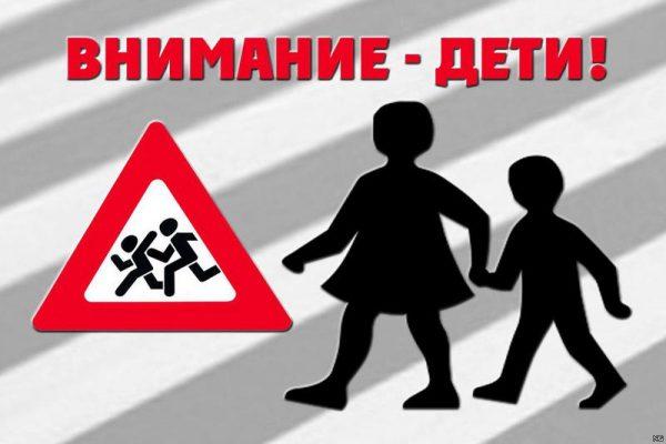 Под Таганрогом сотрудники ГИБДД проводят профилактическое мероприятие «Дети пешеходы»