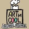 """""""Art и Cool """" Фабрика подарков"""