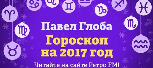 Гороскоп от ретрофм на 22.11.16