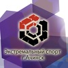 ESF г.Ачинск