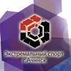 Федерация экстремального спорта ESF г.Ачинск