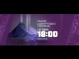 Самые шокирующие гипотезы 22 августа на РЕН ТВ