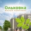 """Жилой комплекс """"Ольховка"""""""