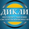 """Интернет-магазин систем безопасности """"ДИКЛИ"""""""