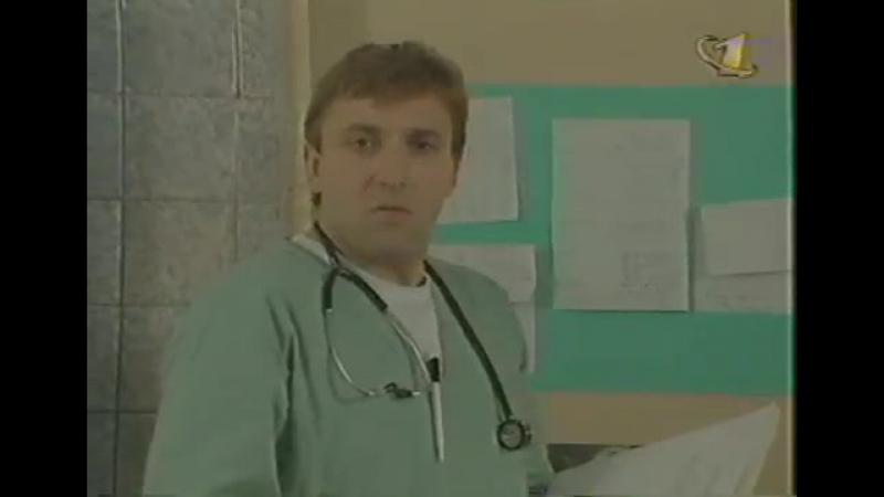 Ускоренная помощь 1 сезон 5 серия.mp4