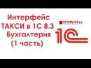 Интерфейс ТАКСИ в 1С 8.3 Бухгалтерия 1 часть