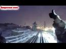 Зацеп через Запретную Зону / Запал вояками / Зацеперы спалились / Trainsurfing in Russia