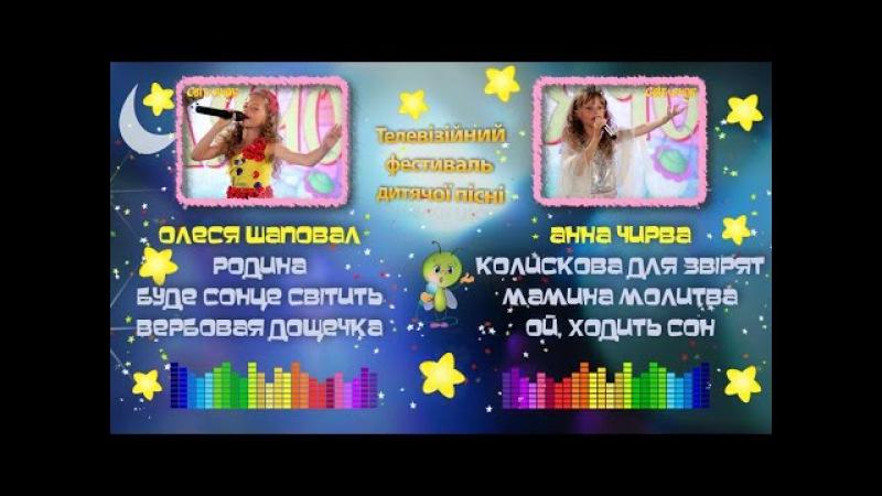 Олеся Шаповал та Анна Чирва - пісні з фестивалю Світлячок