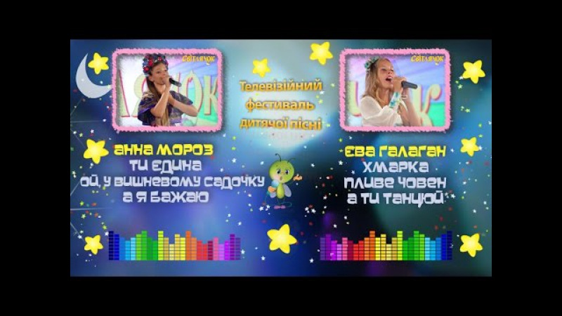 Анна Мороз та Єва Галаган - пісні з фестивалю Світлячок