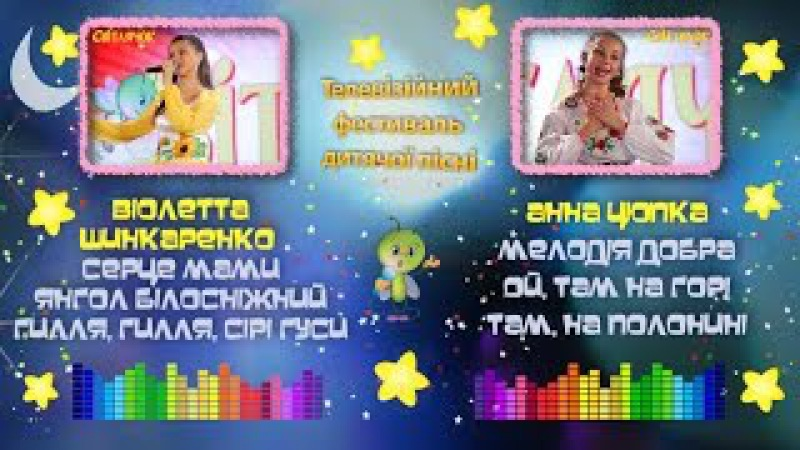 Віолетта Шинкаренко та Анна Цюпка - пісні з фестивалю Світлячок