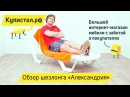 Шезлонг Александрия Капиши. Видеообзор от «Купистол»