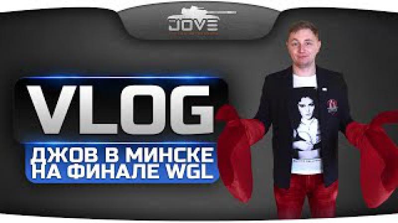 Джов в Минске на финале WGL. Скандалы, интриги, расследования!