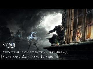Прохождение Dishonored - Миссия 02.3: Верховный смотритель Кемпбелл (Контора Доктора Гальвани)