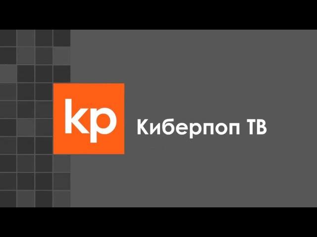 Из безбожника в священники. Киберпоп ТВ 13.08.2014