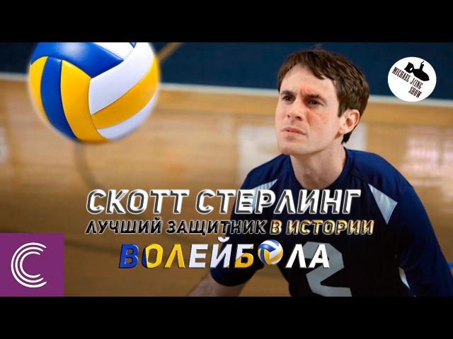 Скотт Стерлинг - Лучший Защитник в Истории Волейбола (озвучил MichaeKing) - Studio C
