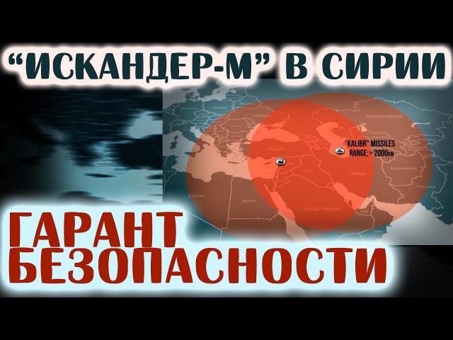 Искандер-М в Сирии как гарант безопасности России. Ответ на ПРО НАТО