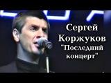 Сергей Коржуков - Последний концерт 1994 полная версия