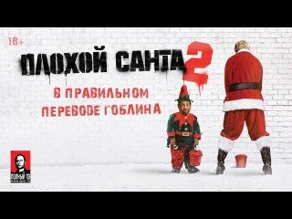 «Плохой Санта 2» — фильм в правильном переводе Гоблина в СИНЕМА ПАРК