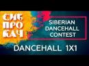 Sibprokach 2017 Dancehall Contest - Dancehall 1x1 1/8 final - Muchacha vs Kate Mighty