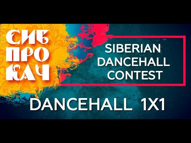 Sibprokach 2017 Dancehall Contest - Dancehall 1x1 1/8 final - Gaika vs Viks