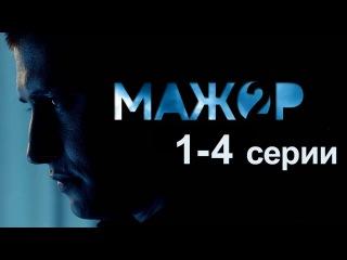 Мажор2 - Сборник - 1-4 серии - русский детектив HD