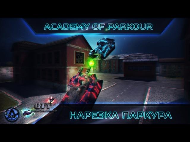НАРЕЗКА ПАРКУРА | AoP,GTT