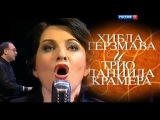 Хибла Герзмава и джазовое трио Даниила Крамера -