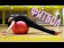Фитбол от сутулости Упражнения на гимнастическом мяче Мяч для фитнеса
