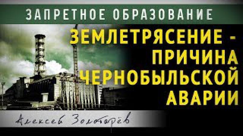 Землетрясение - причина Чернобыльской аварии