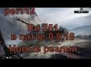 Ru 251 в патче 0 9 18 Новые реалии