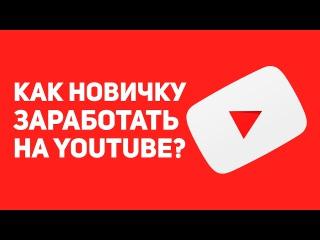 Как заработать на YouTube на чужих видео. Заработок в интернете 2017 - деньги школьник ...