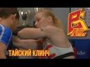 Клинч в тайском боксе Валентина Шевченко