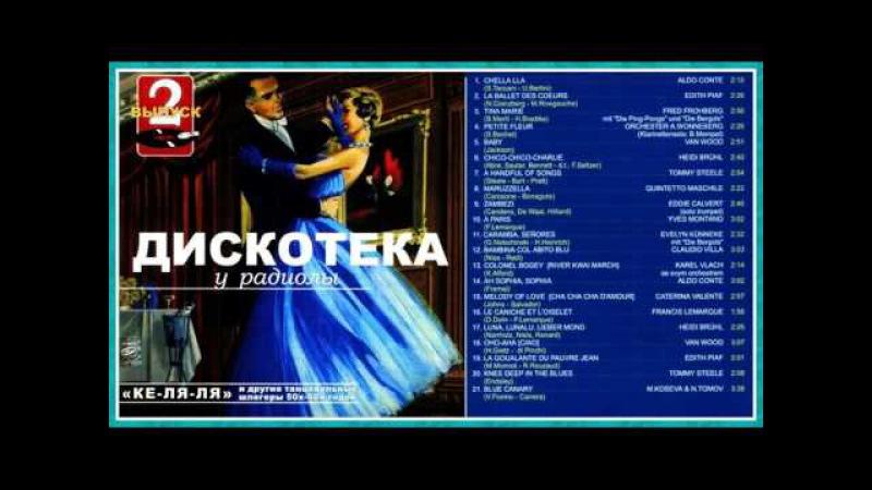 Дискотека у радиолы Лучшие танцевальные шлягеры 50 60х Выпуск 2