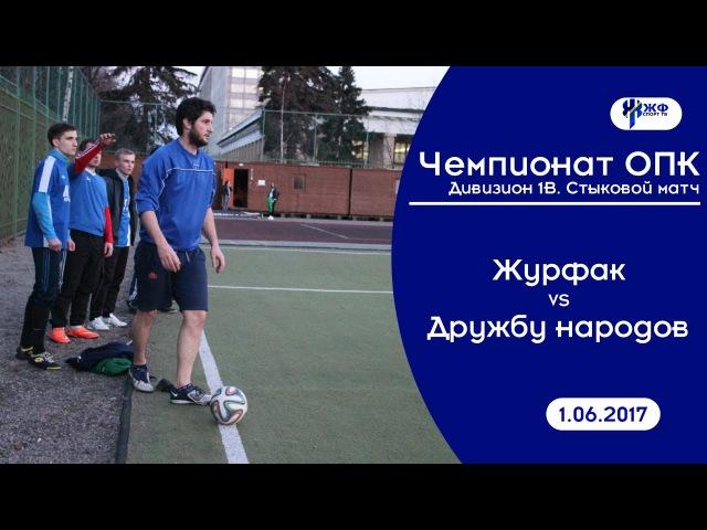 ОПК 2016-2017. Дивизион 1В. Стыковой матч. Журфак - Дружба Народов
