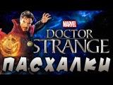 Пасхалки в Докторе Стрэндже  Doctor Strange Easter Eggs
