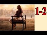 Невероятные приключения Алины 1 фильм 2 серии 2014 драма мелодрама сериал
