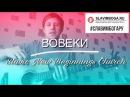 РАЗБОР84🎸 Вовеки Slavic New Beginnings Church