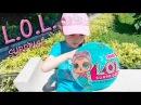ЛОЛ СЮРПРИЗ РУСАЛОЧКА Кукла Сюрприз в Шарике с одевай меняй аксессуарами | LOL Surpri