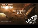 Stellaris – «Трое против Всех!» 1 (Let's Play) ANSY