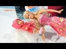 Играем в куклы Барби как Мама Люси и подушка Лучшие видео для девочек про игрушк...