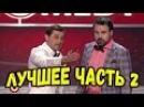 Камеди клаб Дуэт имени Чехова Лучшее ч 2