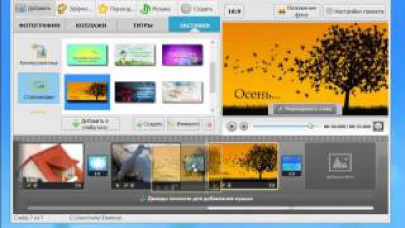 Урок 2 Переходы, эффекты, заставки, титры » Freewka.com - Смотреть онлайн в хорощем качестве