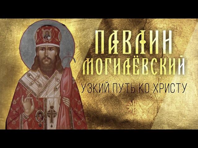 Узкий путь ко Христу: 3 ноября – память священномученика Павлина Могилёвского