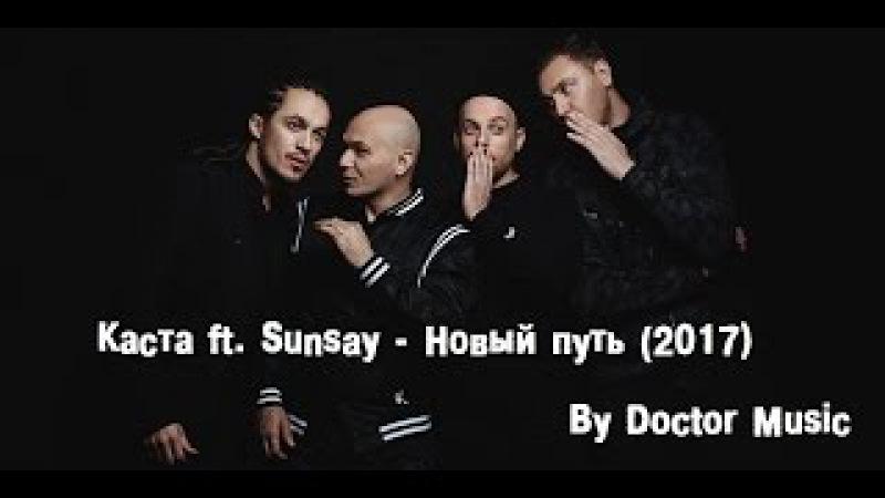Каста ft. Sunsay - Новый путь (2017)